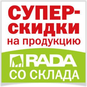 Суперскидки на продукцию RADA со склада в г.Саранске