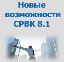 Новая версия Системы Реального Времени Контроллеров КРУГ-2000