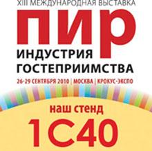 Главное событие индустрии питания и гостеприимства — ПИР 2010