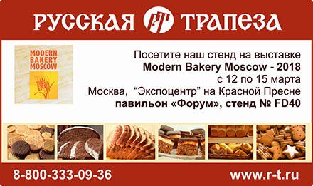 Приглашаем посетить стенд холдинга на выставке «Modern Bakery – 2018»
