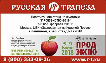 «Русская Трапеза» приглашает на выставку «ПРОДЭКСПО-2018» 05-09 февраля