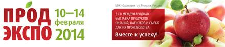 ПРОДЭКСПО-2014
