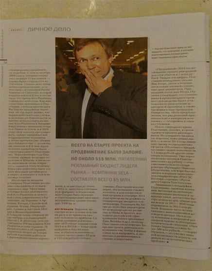 Публикация в газете «Коммерсантъ» об оптимизации расходов на маркетинг корпорации SELA