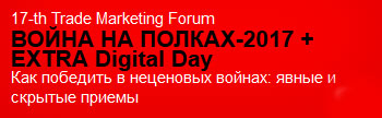 17-th Trade Marketing Forum ВОЙНА НА ПОЛКАХ-2017 + EXTRA Digital Day