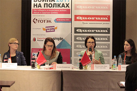 17-th Trade Marketing Forum  ВОЙНА НА ПОЛКАХ-2017
