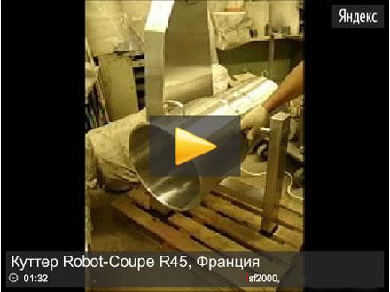 Куттер Robot-Coupe R45, Франция