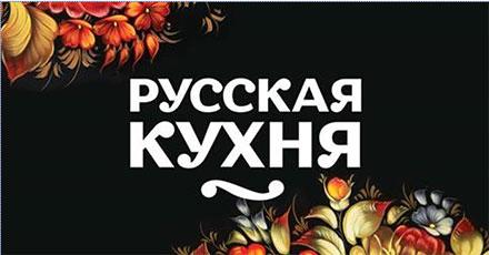 Ресторанный тур по золотому кольцу «Русский дух»