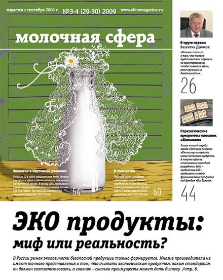 Экологизация молочного производства