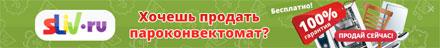 Открылся уникальный онлайн-аукцион профессионального оборудования Sliv.ru