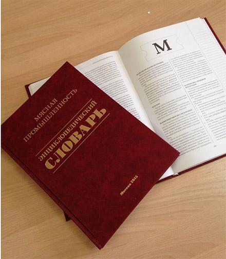 «Энциклопедический словарь. Мясная промышленность»
