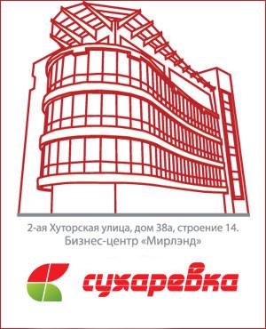 Компания «Сухаревка» завершила переезд