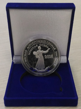 Светильник AtomSvet® BIO удостоен двух медалей Министерства сельского хозяйства РФ