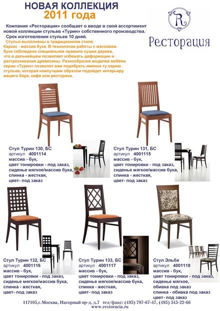 Коллекция стульев  «Турин» из массива бука