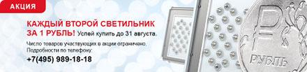 Акция «АтомСвет»: каждый 2-й светильник за 1 рубль