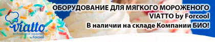 В ассортименте Компании БИО оборудование Viatto by Forcool