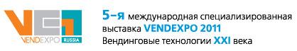 Бизнес программа VendExpo 2011