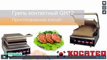 Контактный гриль Kocateq GH12 — проверено на практике!