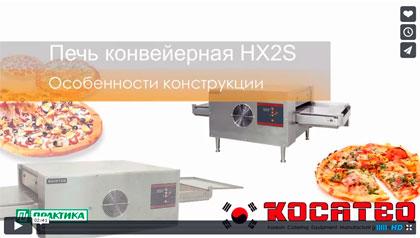 Конвейерная печь Kocateq HX2S - проверено на практике!