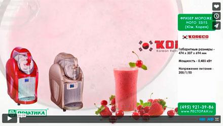 Фризер мороженого KORECO SSI1S - проверено на практике!