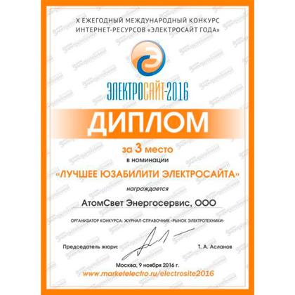 АтомСвет – победитель конкурса «Электросайт года»