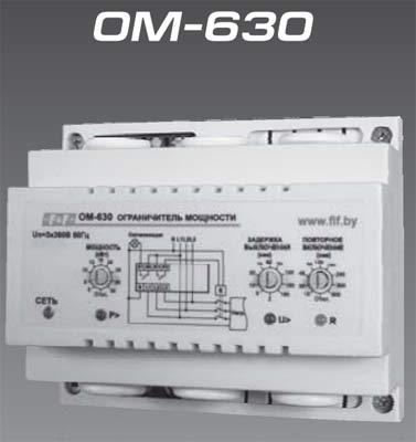 ОМ-630 - Ограничитель мощности
