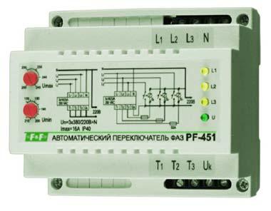 Переключатель контролирует напряжение в фазах и на выход...  НАЗНАЧЕНИЕ Автоматические переключатели фаз...
